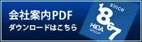 会社案内PDFダウンロードはこちら